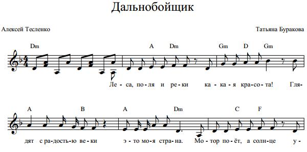 Т. Буракова - Дальнобойщик