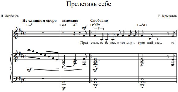 Е. Крылатов - Представь себе