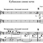 Г. Плотниченко — Кубанские синие ночи