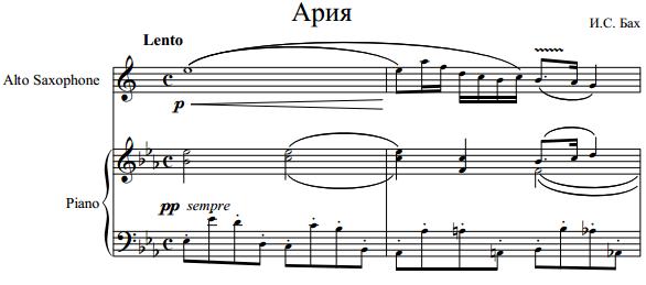 Бах - Ария для саксофона-альта