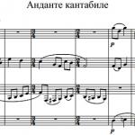 П.И. Чайковский — Анданте кантабиле