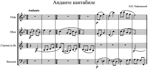 П.И. Чайковский - Анданте кантабиле