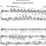 А. Глазунов — Жизнь еще передо мною