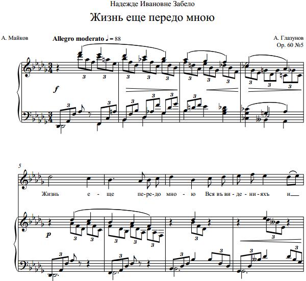 А. Глазунов - Жизнь еще передо мною