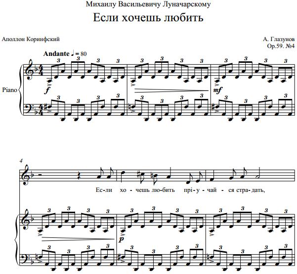 А. Глазунов - Если хочешь любить