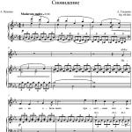 А. Глазунов — Сновидение