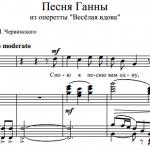 Ф. Легар — Песня Ганны из оперетты «Весёлая вдова»