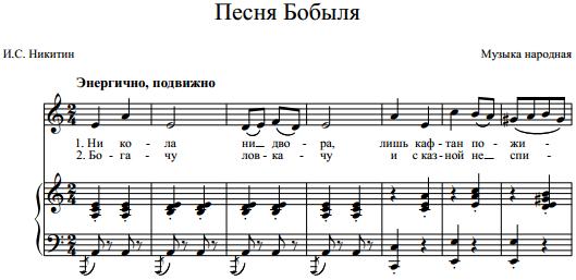 Песня Бобыля