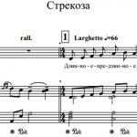 С. Екимов — Стрекоза
