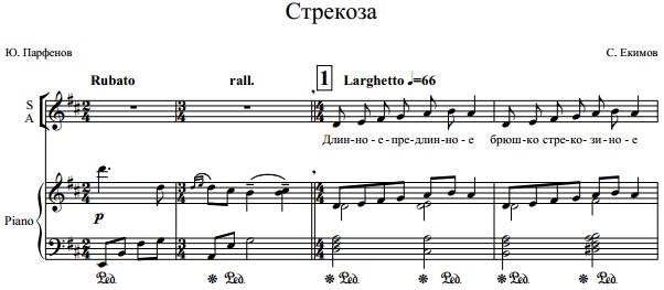 С. Екимов - Стрекоза