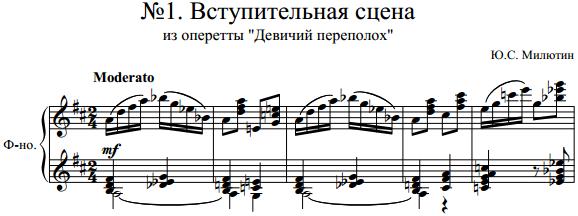 """Ю.С. Милютин - Вступительная сцена из оперетты """"Девичий переполох"""""""