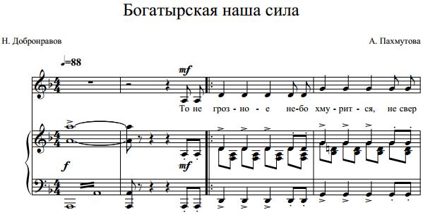 А. Пахмутова - Богатырская наша сила
