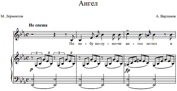 А. Варламов - Ангел