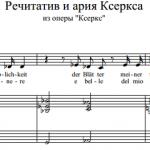 Г.Ф. Гендель — Речитатив и ария Ксеркса из оперы «Ксеркс»