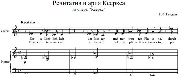 Г.Ф. Гендель - Речитатив и ария Ксеркса из оперы Ксеркс