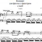 А. Вивальди — Концерт для фагота с оркестром e moll