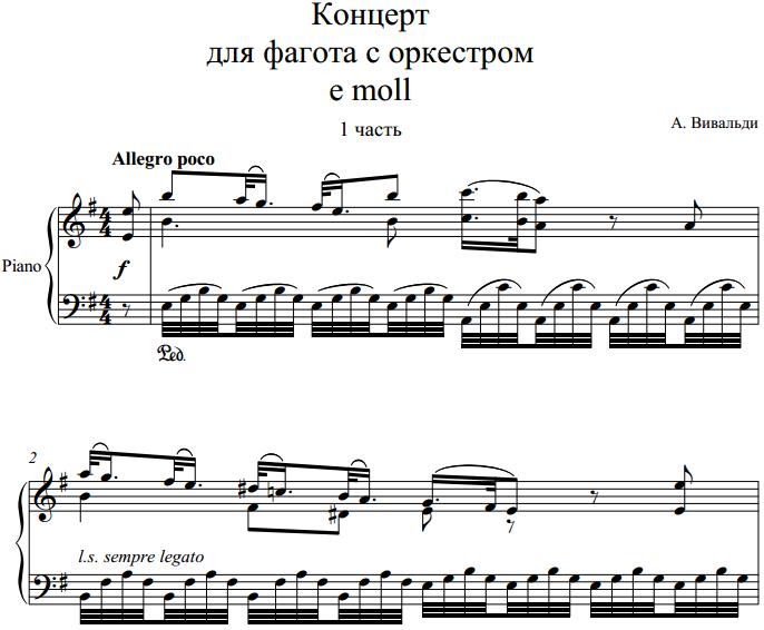 А. Вивальди - Концерт для фагота с оркестром e moll