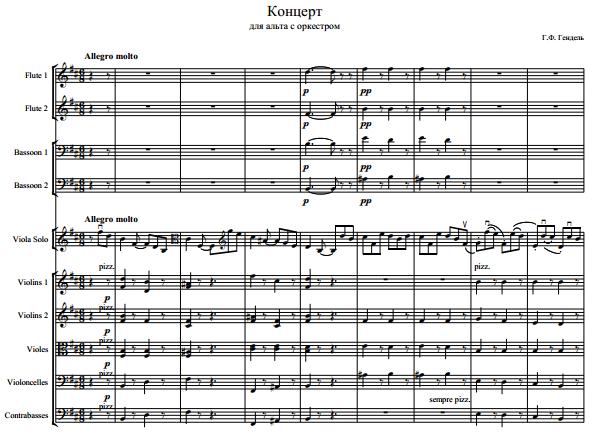 Г.Ф. Гендель - Концерт для альта с оркестром