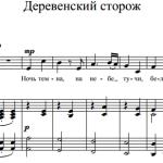 А. Гурилёв — Деревенский сторож