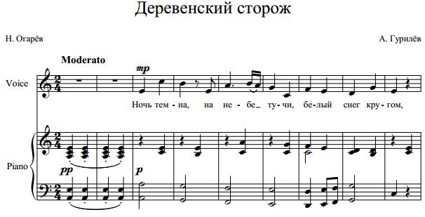 А. Гурилёв - Деревенский сторож
