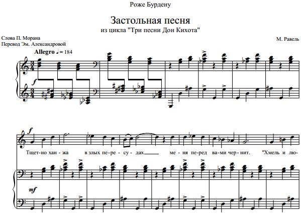 М. Равель - Застольная песня