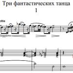 Д. Шостакович — Три фантастических танца. Танец 1