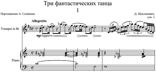Д. Шостакович - Три фантастических танца - танец 1
