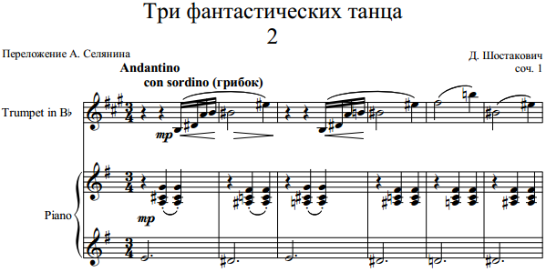 Д. Шостакович - Три фантастических танца - танец 2