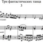Д. Шостакович — Три фантастических танца. Танец 3