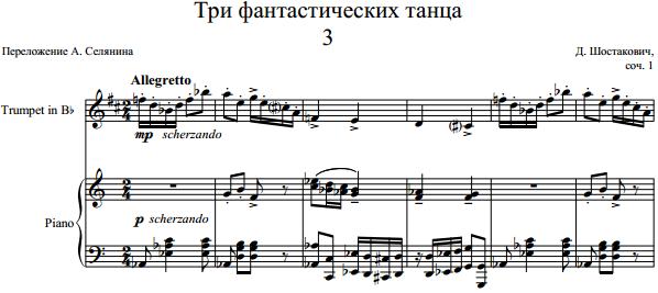 Д. Шостакович - Три фантастических танца - танец 3
