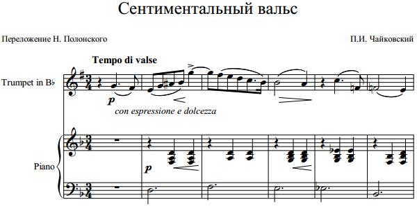 П.И. Чайковский - Сентиментальный вальс