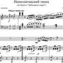 П.И. Чайковский — Неаполитанский танец из балета «Лебединое озеро»