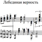 Е. Мартынов — Лебединая верность