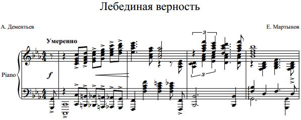 Е. Мартынов - Лебединая верность