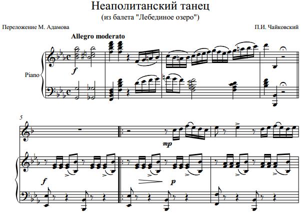 П.И. Чайковский - Неаполитанский танец