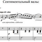 П.И. Чайковский — Сентиментальный вальс