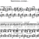 П.И. Чайковский — Закатилось солнце