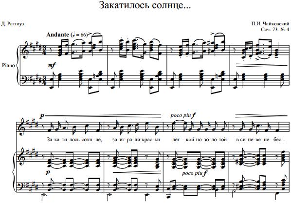 П.И. Чайковский - Закатилось солнце