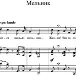 А.С. Даргомыжский — Мельник