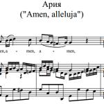 Г.Ф. Гендель — Ария «Amen Alleluja»