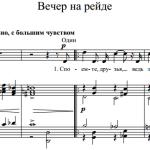 В.П. Соловьёв-Седой — Вечер на рейде