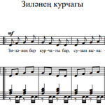 Разия Еникеева — Зиләнең курчагы