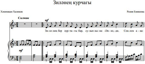 Разия Еникеева - Зиләнең курчагы