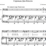 Д. Кабалевский — Серенада Дон-Кихота
