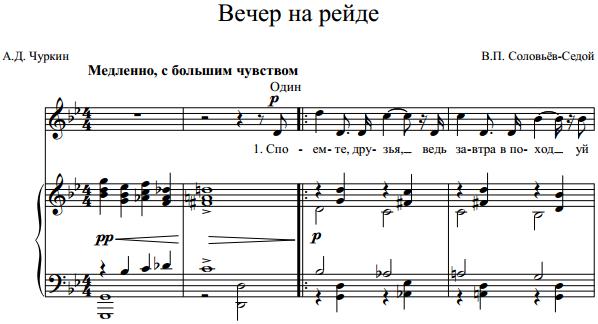 В.П. Соловьёв-Седой - Вечер на рейде