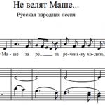 обр. А. Глазунова — Не велят Маше