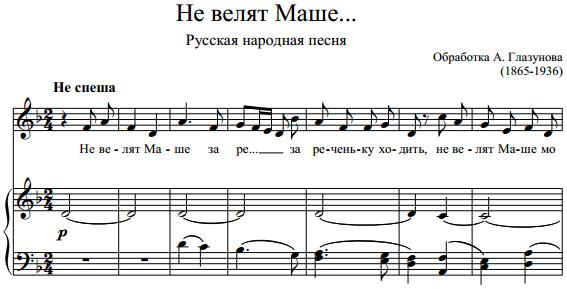 обр. А. Глазунова - Не велят Маше