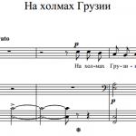 Н.А. Римский-Корсаков — На холмах Грузии