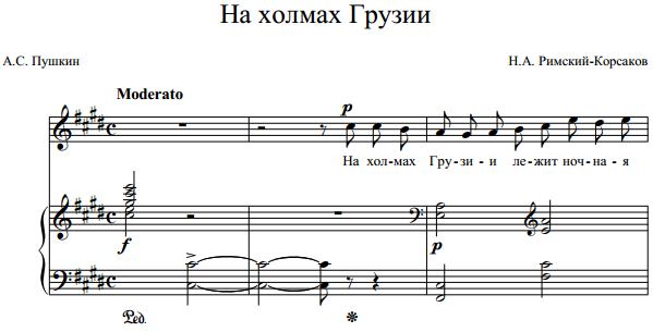 Н.А. Римский-Корсаков - На холмах Грузии