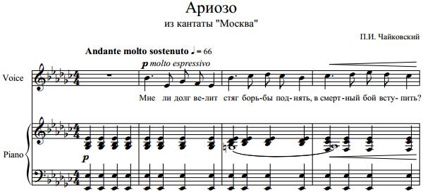 П.И. Чайковский - Ариозо из кантаты Москва